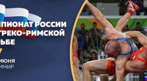 Чемпионат России-17 по г/р. Чеченские классики без золота