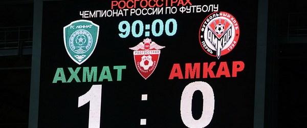 «Ахмат» выиграл стартовый матч у «Амкара»