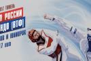Зияудин Ибрагимов— чемпион России по тхэквондо