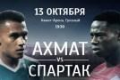 «Спартак» выиграл у «Ахмата» на его поле