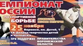 Три медали с Абсолютного чемпионата России