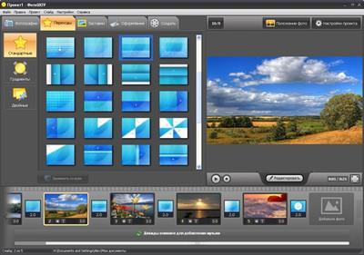 Скачать Программа ФотоШОУ бесплатно для Windows 7 на русском