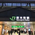 横浜の風景