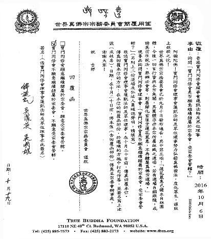 圖為宗委會通告p1131-07-01