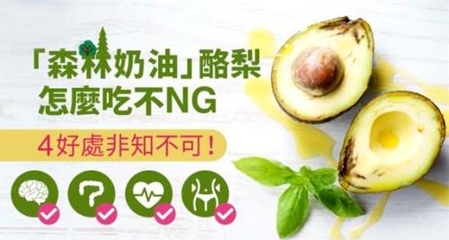 「森林奶油」酪梨滋味好又營養 p1162-a5-04