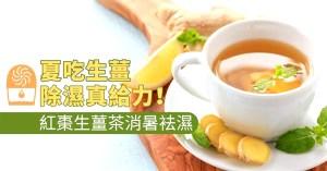 中醫師指出,有利水、散熱氣功效的薑,是炎夏消暑聖品。 p1167-a5-06