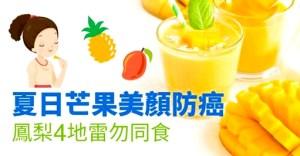 芒果營養豐 防血栓便祕 p1167-a6-03