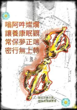 蓮生活佛文集網路讀書會 p1170-15-01