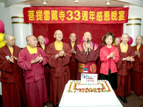 師尊、師母同唱廟慶生日快樂歌 p1171-07-01