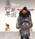 蓮生活佛盧勝彥第259冊文集《鬼與盧師尊》