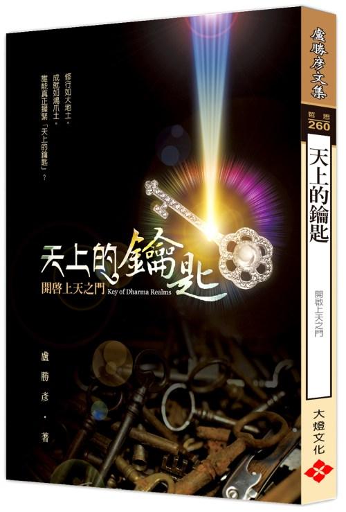 盧勝彥文集第260冊《天上的鑰匙──開啟天上之門》新書封面