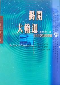 蓮生活佛盧勝彥文集第135冊《揭開大輪迴》封面