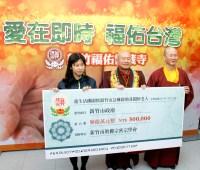 圖左起貴賓新竹市社會處科長羅燕青代表接受蓮生法王30萬元善款捐助儀式後合影。圖右為福佑雷藏寺住持蓮真上師。