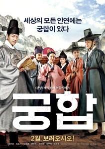 李昇基主演的韓國愛情電影《宮合》海報