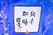 師尊畫作上「所求如願」的天燈