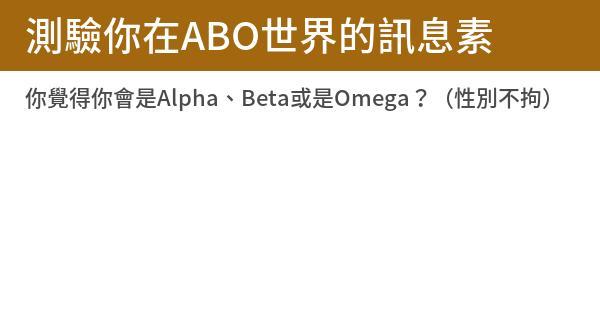 測驗你在ABO世界的訊息素 - 鬼東西