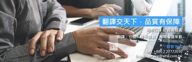 英文、日文、韓文等各國語言翻譯