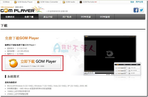 GOMPlayer-4