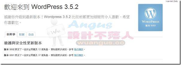 wordpress3.5.2-1