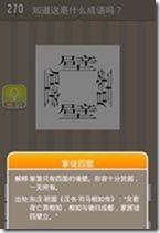20130624085047274