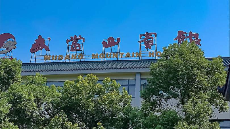 How to Travel to Wudang and Hotel Contacts