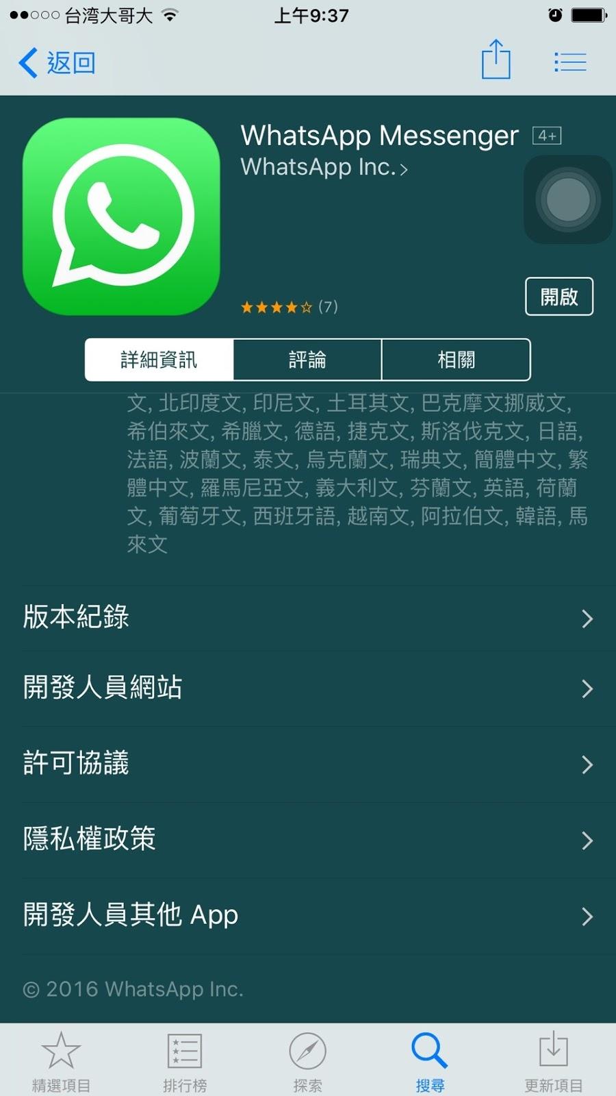 【資訊】花個三十秒設定…可以不讓WhatsApp使用您的個資
