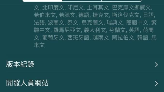 【資訊】花個三十秒設定…可以不讓WhatsApp使用您的個資 @吳大妮