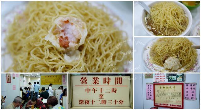 【香港美食】麥文記麵家首創全蝦雲吞~一定要來品嚐試試