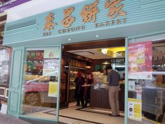 香港自由行,一定要來中環泰昌餅家買個美味蛋塔 @吳大妮。Annie