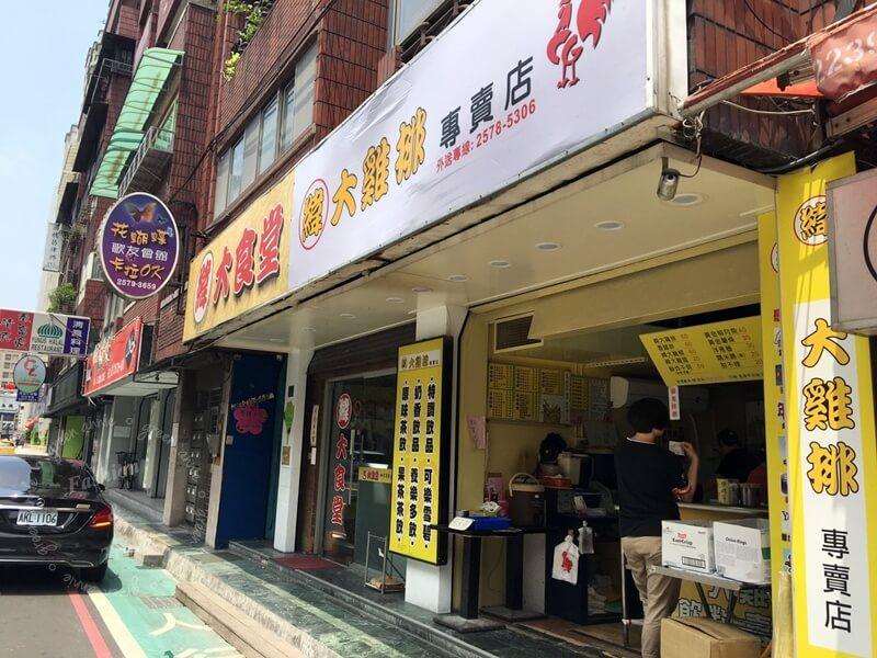 緯大雞排專賣店~雞柳條必點@捷運小巨蛋站
