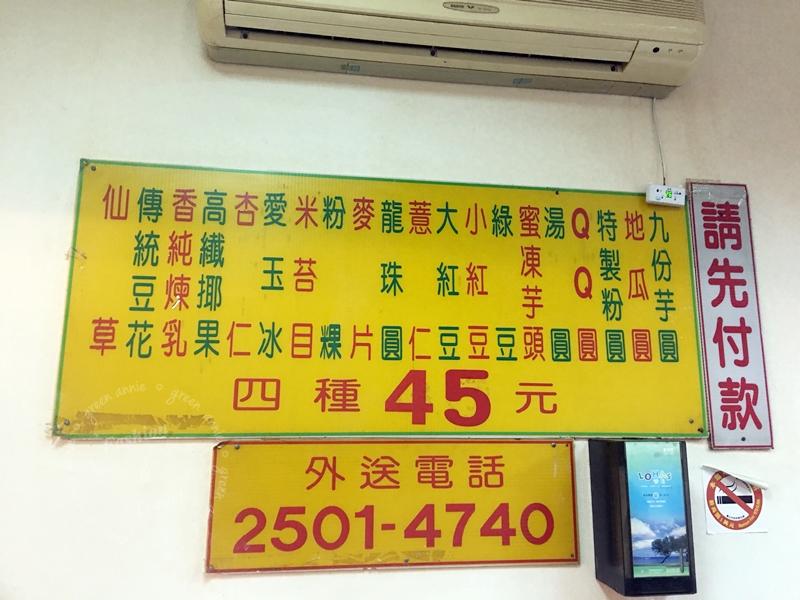 濃富利冰店-松江南京-四平商圈