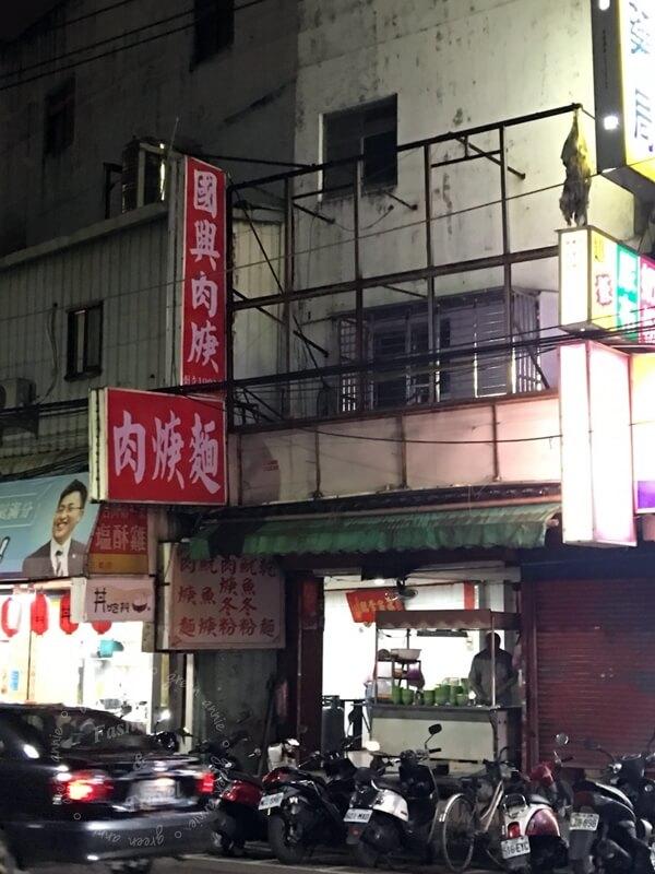 三重五華街老店-國興肉羹
