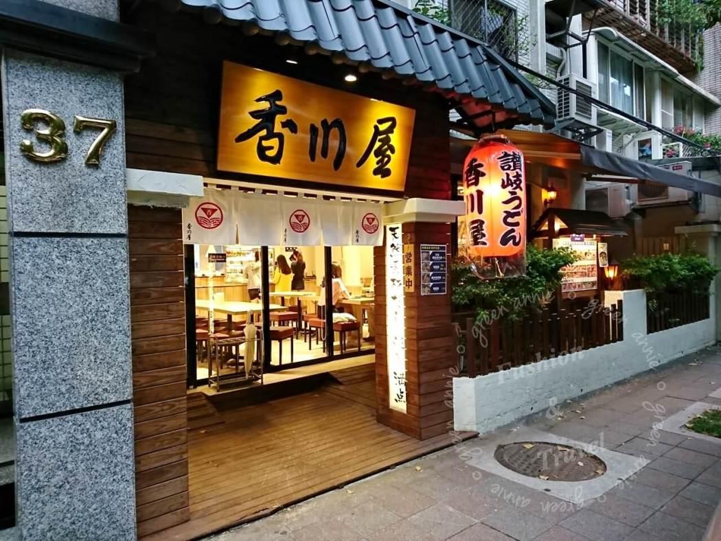 香川屋讚岐烏龍麵,麵量多、湯頭好、眾多日式小菜可選擇-大直(實踐大學)(已停業)