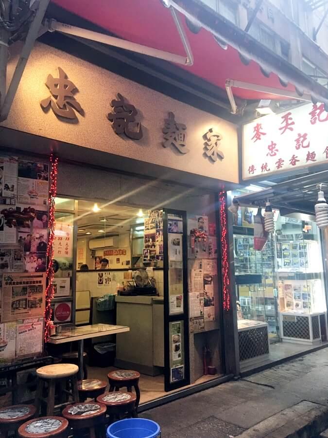 香港中環美食,米其林推薦麥奀記 (忠記) 麵家