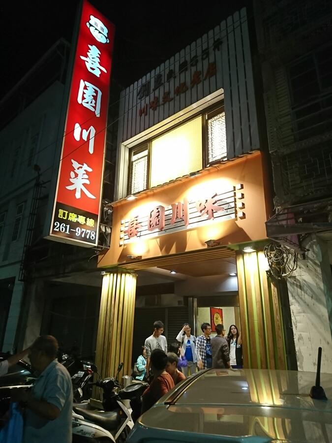 高雄老店-喜園川菜