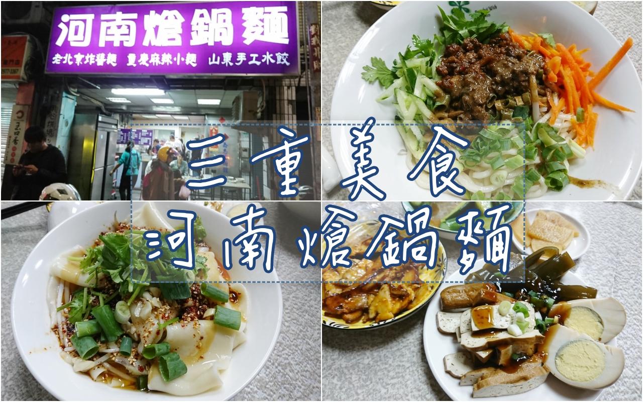 三重龍門路美食,河南熗鍋麵,喜歡麻辣的朋友一定要試陝西香辣油潑麵(附菜單)