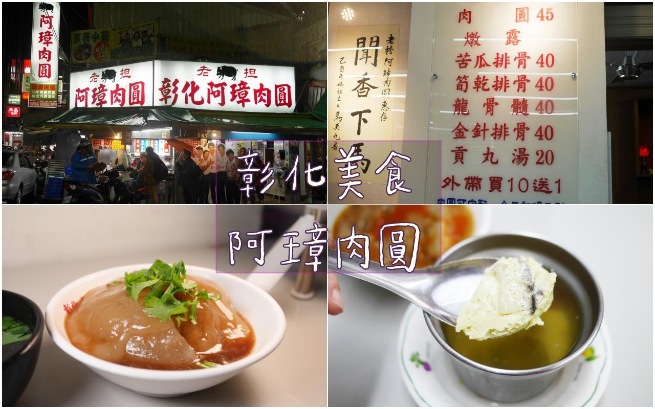 彰化美食,阿璋肉圓皮Q內餡實在,龍骨髓湯口味特別值得試試