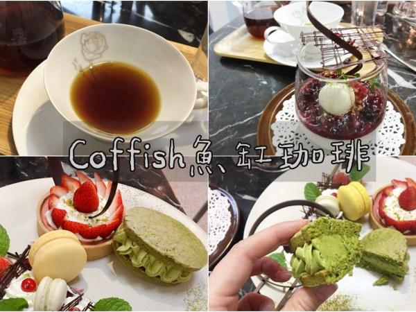 Coffish魚缸珈琲,甜點超好吃擺盤超美-捷運蘆洲線三民高中站 @吳大妮。Annie