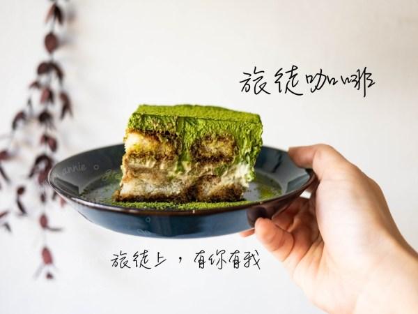 捷運松江南京-旅徒咖啡