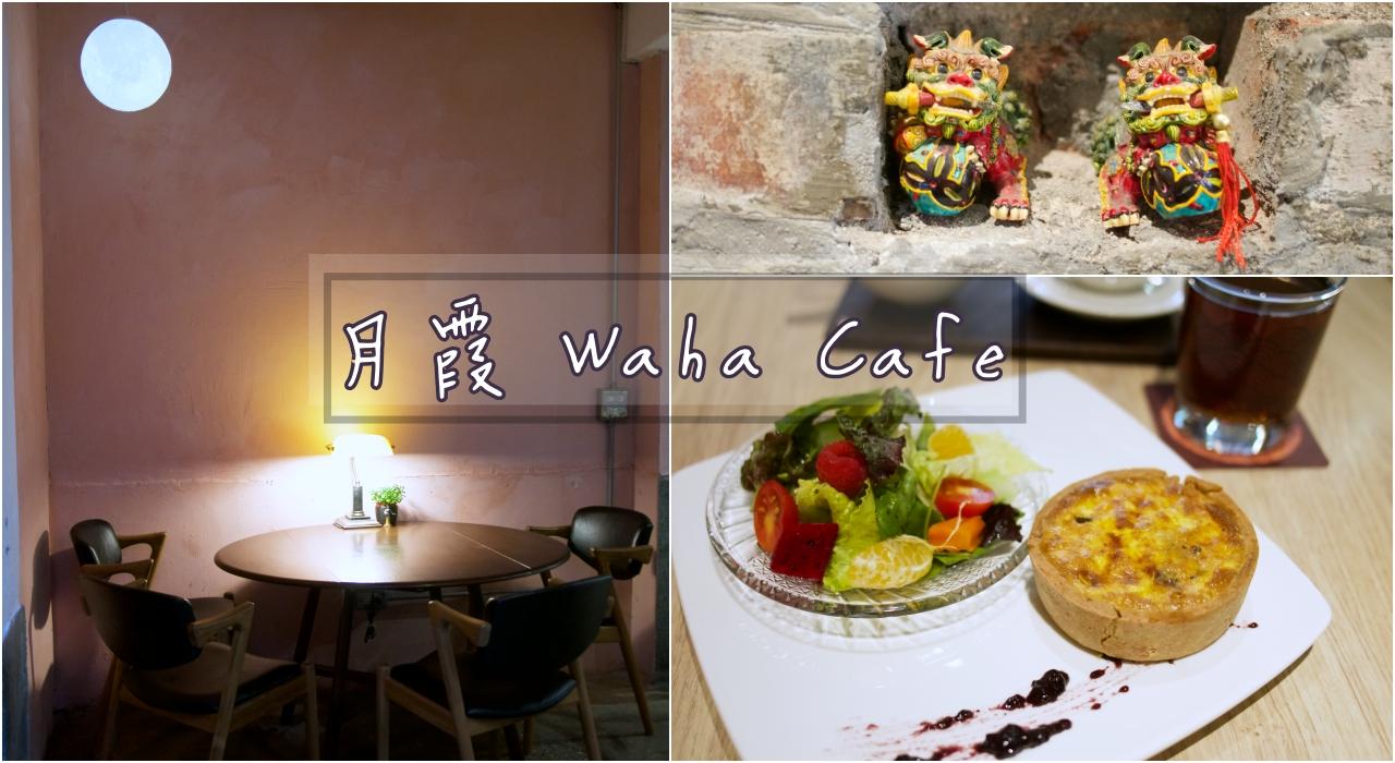 赤峰街咖啡廳推薦:月霞咖啡Wuha cafe復古老屋配上超好吃手作甜點(附菜單有三明治、飯類)-捷運中山站