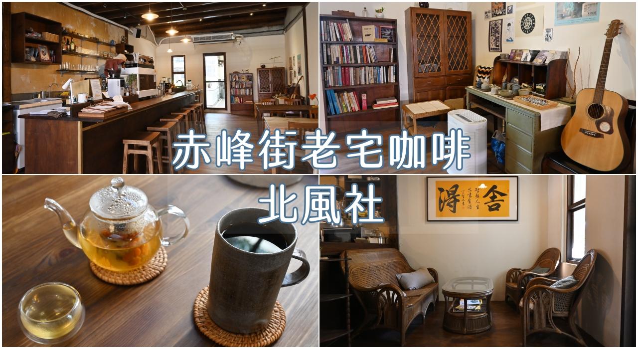 赤峰街老屋咖啡廳:北風社手沖咖啡好喝,有wifi及插座
