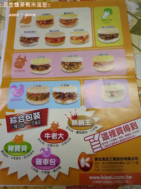 【美味試吃】宵夜、早餐最佳良伴~喜生米漢堡