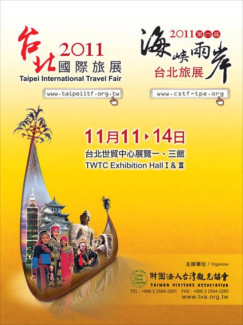 2011ITF 台北國際旅展~~第六屆公民記者 @吳大妮。Annie
