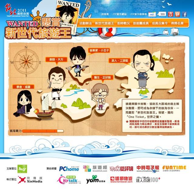 2011旅展-懸賞新世代旅遊王網路活動開跑 @吳大妮。Annie