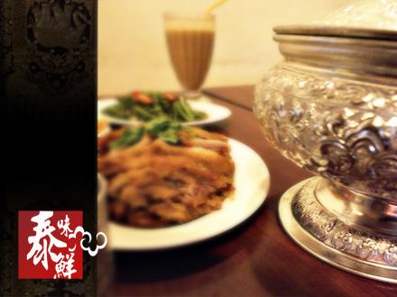 【台北美食】泰味鮮~便宜泰式料理 @吳大妮。Annie