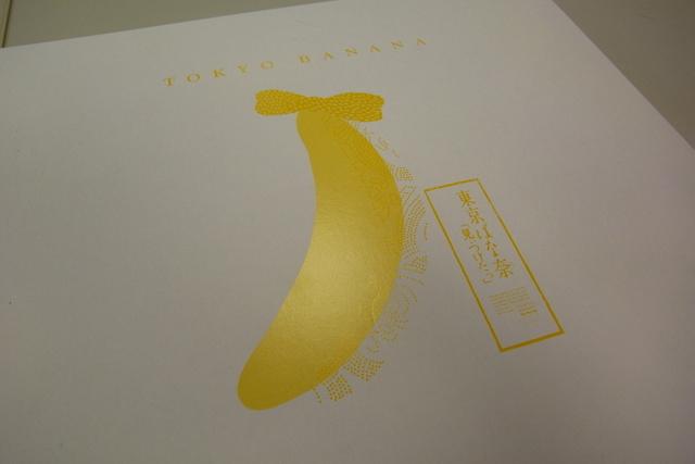 TOKYO BANANA 東京奈奈香蕉蛋糕~長頸鹿紋、豹紋通通有啦