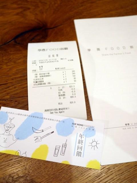 【美食】學農FOOD飯廳~ 簡單又美味料理@內湖 @吳大妮。Annie