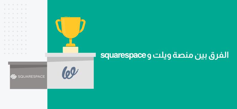 الفرق بين منصة ويلت و squarespace - wuilt منصة ويلت
