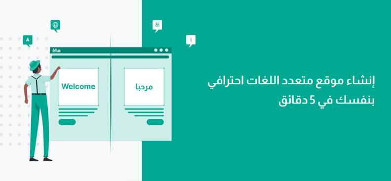 إنشاء موقع متعدد اللغات - منصة ويلت
