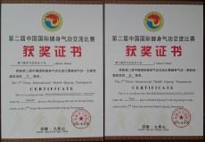diploma-health-qigong-20161028_155430-1-7